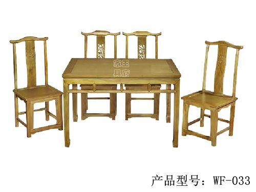 古典老榆木餐桌椅定制wf-033